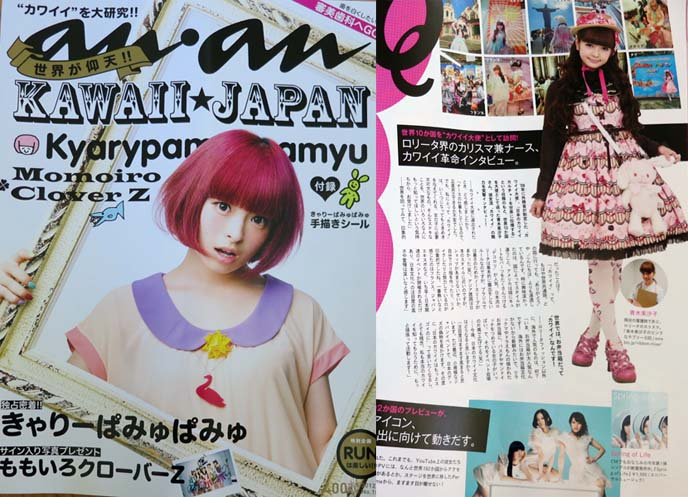 KYARY PAMYU PAMYU & LA CARMINA IN ANAN MAGAZINE JAPAN: KAWAII FASHION & MUSIC ISSUE. PICK A CUTE DESIGN WINNER. きゃりーぱみゅぱみゅ, An an magazine, anan scans, japanese fashion magazine scans, tokyo street style, gothic lolita fashion 2012, tokyo magazines, japanese streets, kawaii tv international, misako aoki, lolita magazine, egl, gothic lolita bible, lolita photos, kawaii artwork, cute japanese artists, manga anime, design contest, kawaii art