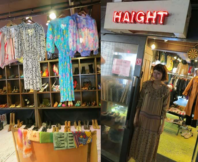 Shimokitazawa vintage shop, Haight Ashbury, Japan Tokyo thrift shops