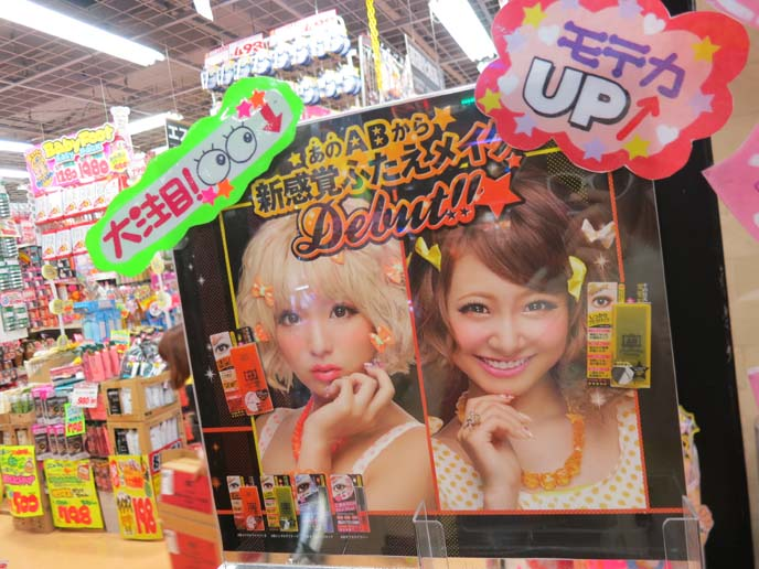 don quixote japan, japanese kawaii cosmetics
