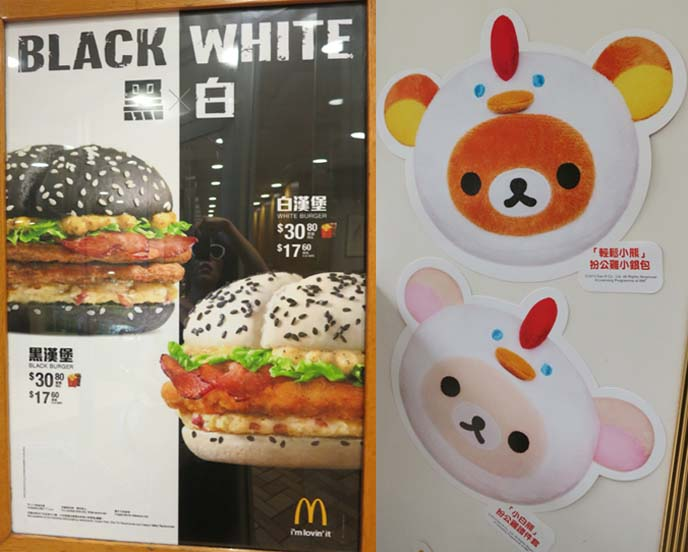 black white burger, mcdonalds hong kong, rilakkuma buns