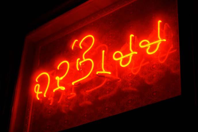 hebrew neon sign