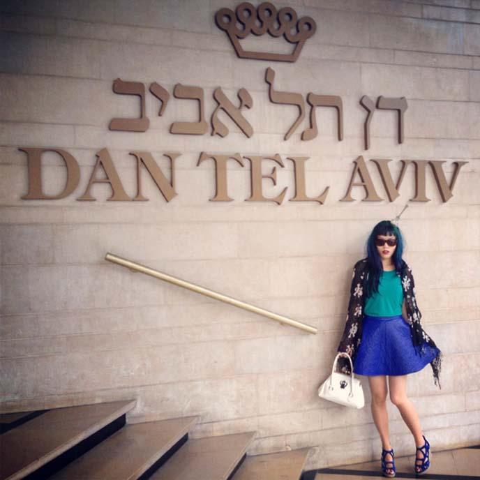 dan tel aviv hotel israel