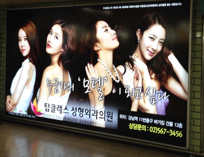 seoul plastic surgery ads subway