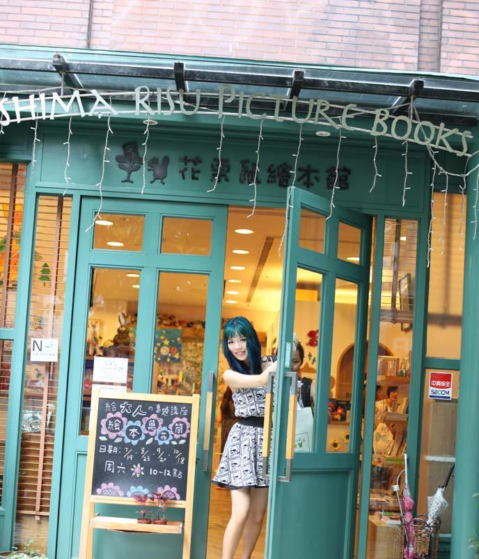 shima risu bookstore taipei