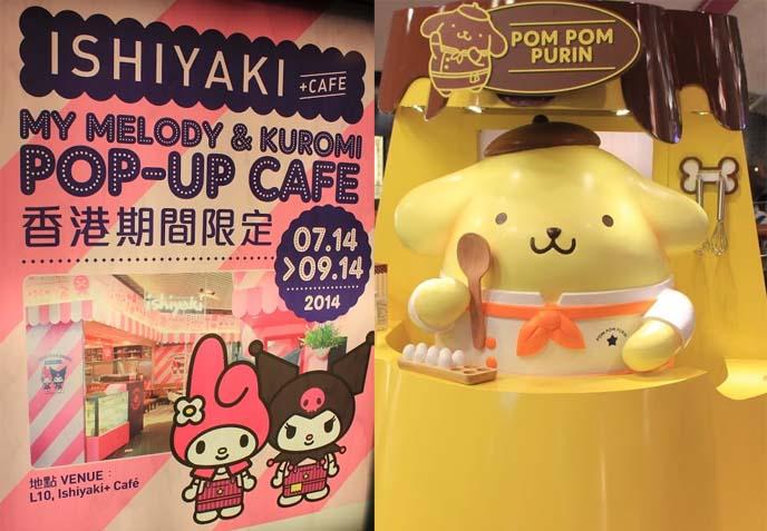 ishiyaki+ cafe, mongkok hong kong