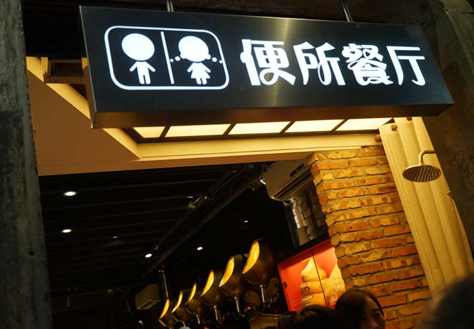 more than toilet theme restaurant