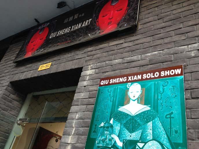 qiu sheng xian, chinese artist