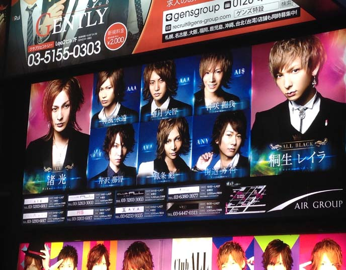 kabukicho host boy clubs