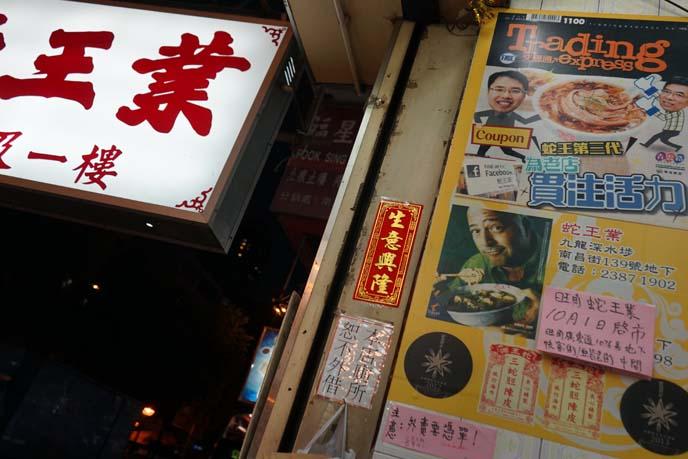 hong kong snake soup restaurant
