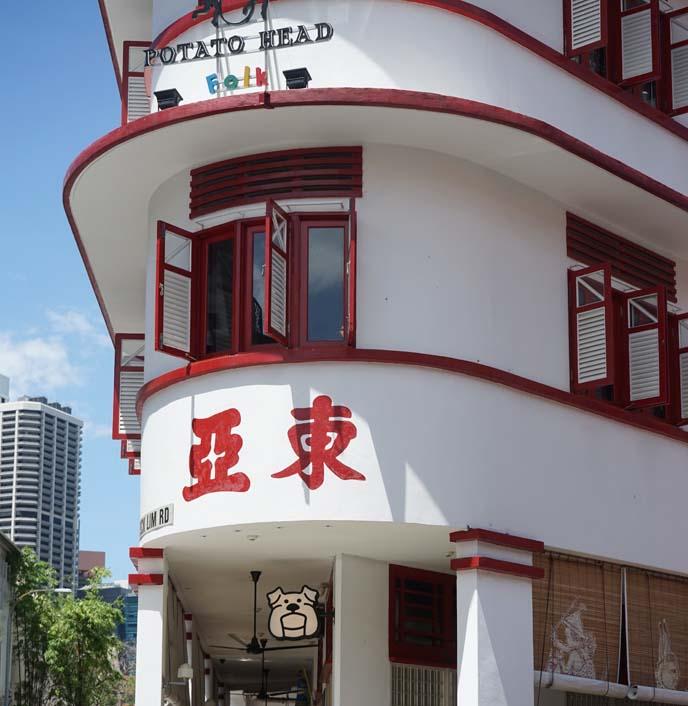 singapore potato head club, chinatown building