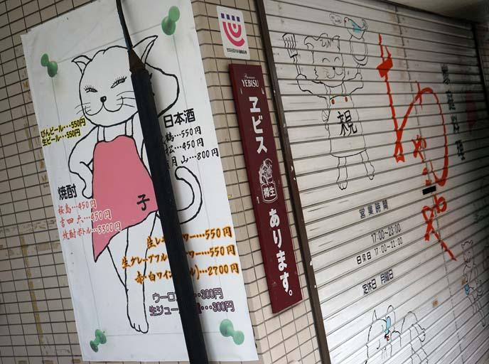 Gotokuji cat stores