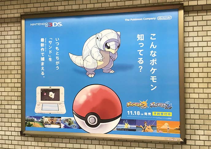 nintendo 3ds pokemon poster