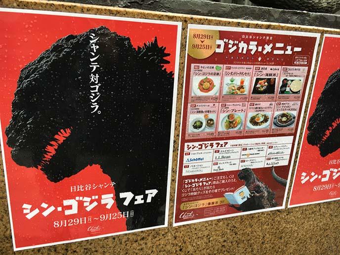 japanese shin godzilla poster