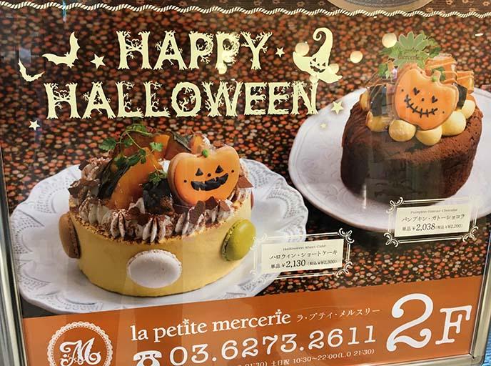 cute pumpkin decorated cake japan