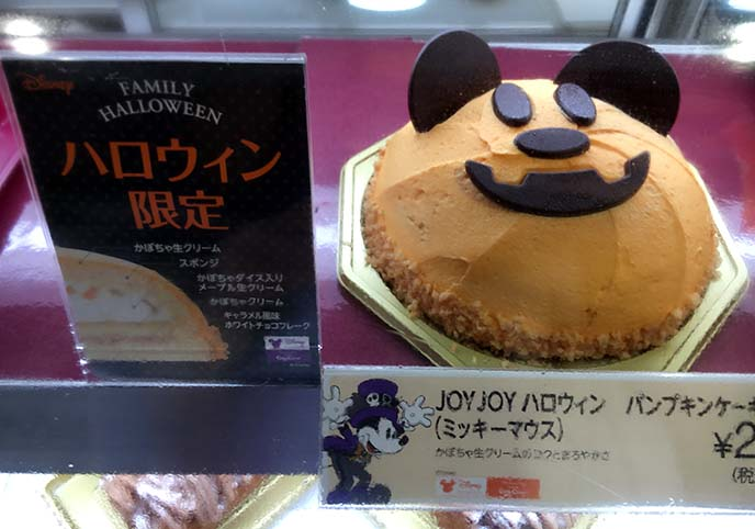 mickey mouse halloween cake, cozy cafe ginza