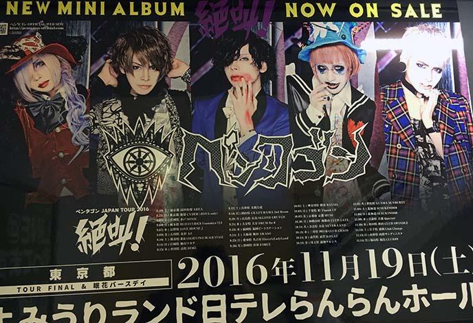 visual kei jrock posters