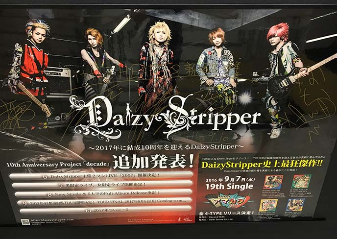 daizy stripper poster