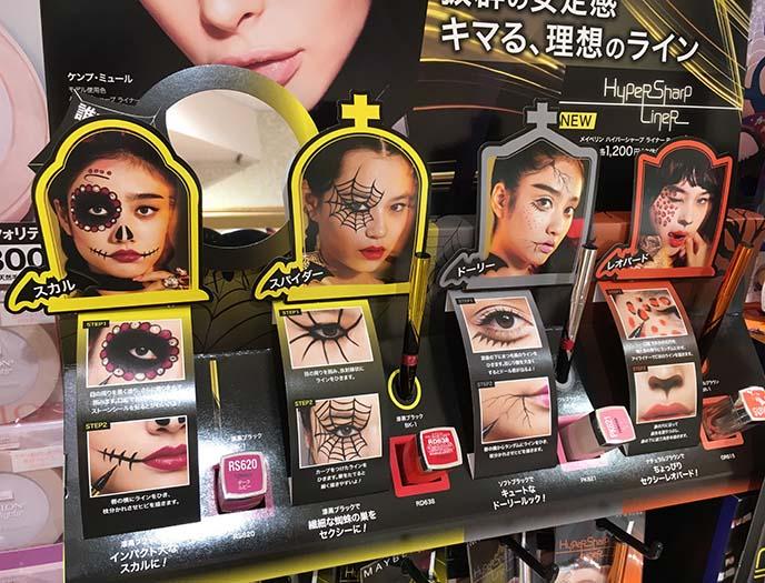 halloween makeup beauty