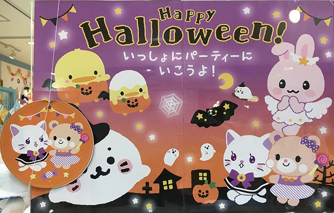 cute japanese halloween decorations