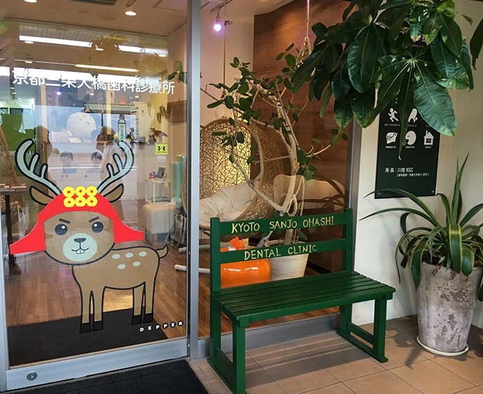 kyoto deer dental clinic