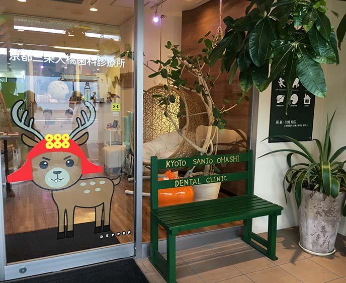 kyoto deer dental clinic