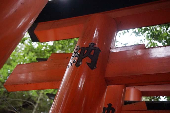 fushimi shrine kyoto 伏見稲荷大社