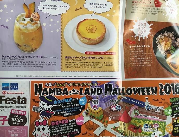 japanese halloween desserts