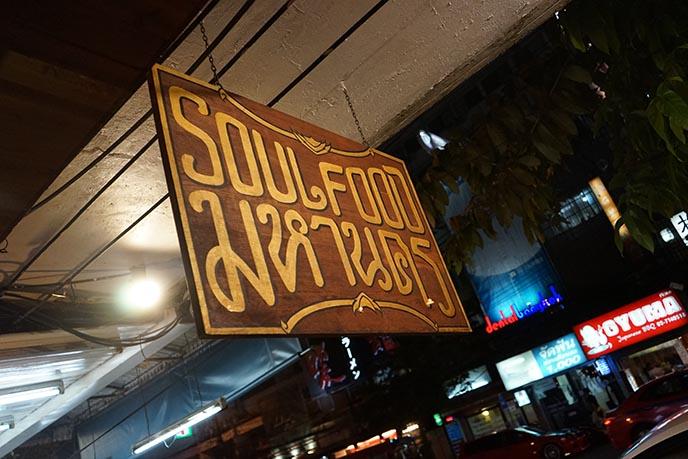 Soul Food Mahanakorn exterior